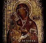 batushka, black metal, dark ambient, rock, split up